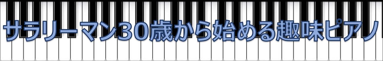 サラリーマン30歳から始める趣味ピアノ